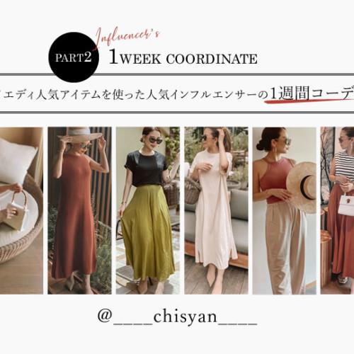 chi-syanが着るRe:EDITの夏新作コーディネート