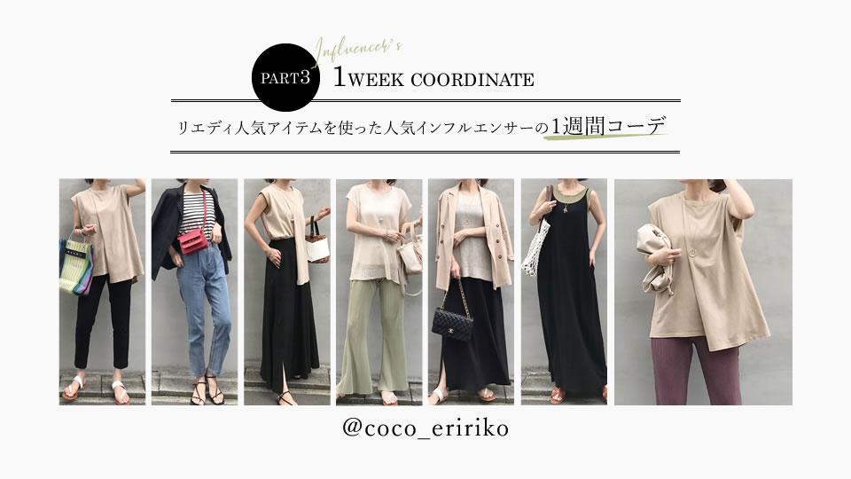 coco-eririkoさんが着るRe:EDITの夏新作コーディネート
